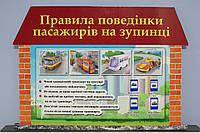 Правила поведінки пасажирів на зупинці, фото 1