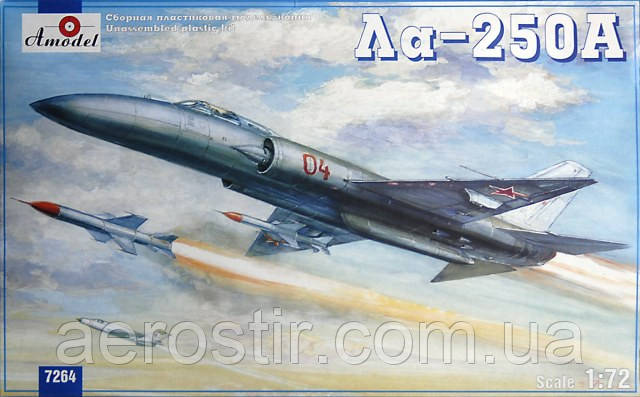LA-250 'Anaconda' 1/72 AMODEL 7264