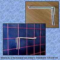 Крючок двухполосный 15 см на ячейку сетки 10х10 см