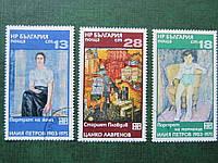 3 марки Болгария живопись