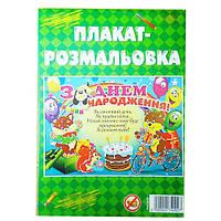 """Плакат-раскраска """"З Днем Народження"""", №003"""