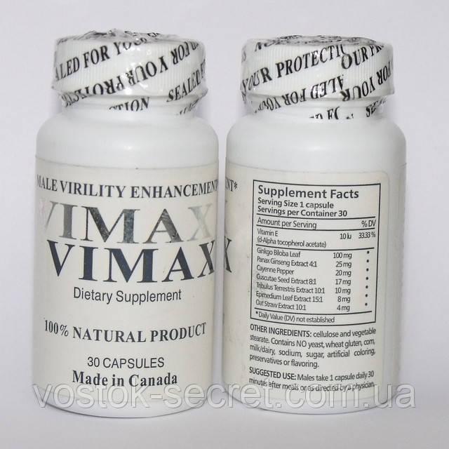 Капсулы VIMAX для улучшении потенции и роста пениса, 2*30капсул