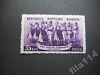 Марка Румыния 1953 национальные танцы нгаш вз