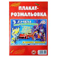 """Плакат-раскраска """"З Днем Народження"""",(мальч.) №002"""