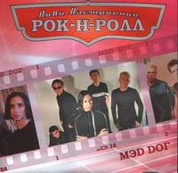 CD 'Mad Dog -2006- Лови Настроение Рок-Н-Ролл'