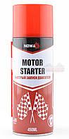 Быстрый старт Nowax Motor Starter ✔ 450мл