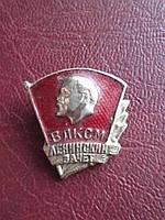 Значок ВЛКСМ Ленинский зачёт