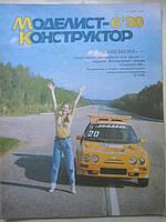 Журнал Моделист- Конструктор  N 6 1990