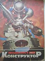 Журнал Моделист- Конструктор  N 6 1981
