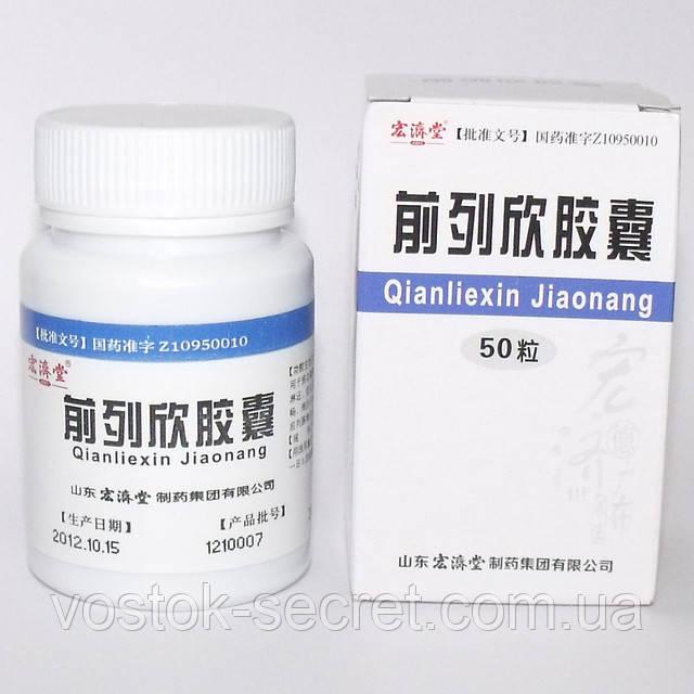 Препарат для лечения простатита QIANLIEXIN (Ксианлиексин), полный курс - 500капсул