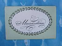 Набор открыток  Михайловское (Фотооткрытки) 50 тыс