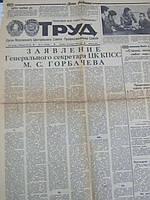 Газета Труд 1986 год