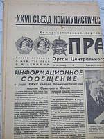Газета Правда  N 64 1986 год