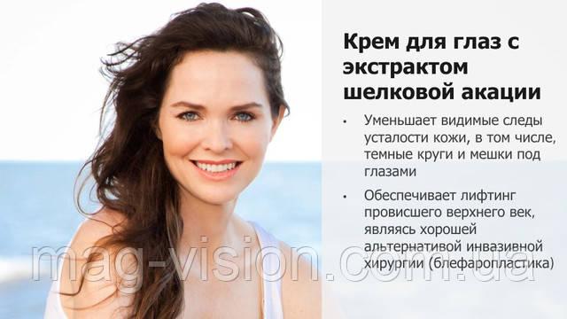 Крем для век Skincare Vision (2)