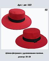 Шляпа женская фетровая канотье