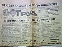 Газета Труд N 59 Похороны Черненко 12 марта 1985 г