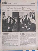 Журнал Огонёк N 5 1959 год без обложки