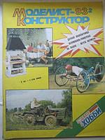 Журнал Моделист- Конструктор  N 2 1993