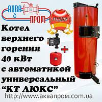 Котел универсальный верхнего горения с автоматикой КТ Люкс 40 кВт