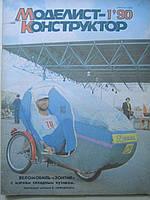 Журнал Моделист- Конструктор  N 1 1990