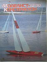 Журнал Моделист- Конструктор  N 12 1990