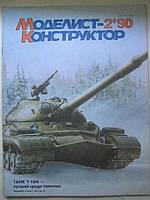 Журнал Моделист- Конструктор  N 2 1990