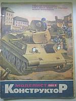 Журнал Моделист- Конструктор  N 5 1988