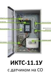 Газоаналізатор стаціонарний ИКТС-11У.1 (О2+CO)