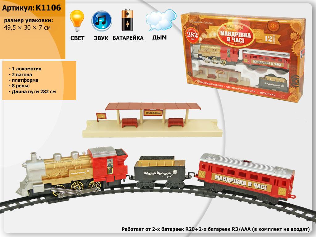 """Залізниця  К 1106 """"Мандрівка в часі"""" 282см,св,зв,дим"""