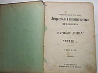 Литерат. и научн. прилож. к журналу Нива 1912 год