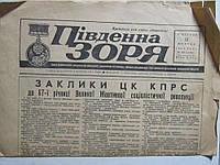 Газета Пiвденна Зоря 1984 Бердянск