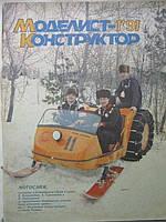 Журнал Моделист- Конструктор  N 1 1991