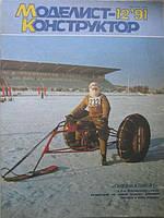 Журнал Моделист- Конструктор  N 12 1991