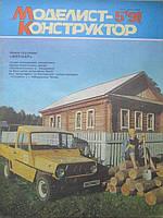 Журнал Моделист- Конструктор  N 5 1991