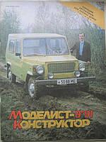 Журнал Моделист- Конструктор  N 9 1991