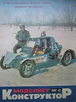 Журнал Моделист- Конструктор  N 12 1987
