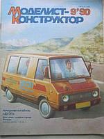 Журнал Моделист- Конструктор  N 9 1990