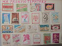 Спичечные этикетки на листе 42 шт. Разная тематика
