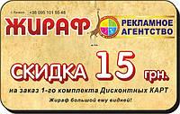 Скидка на Дисконты в Рекламном агентстве «ЖИРАФ»
