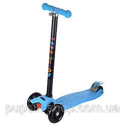 Самокат трёхколёсный Mars Kids Maxi SUNCOLOR (голубой)