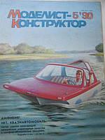 Журнал Моделист- Конструктор  N 5 1990