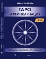 """Книга """"Таро и Реинкарнация"""" в комплекте с DVD .Вера Склярова."""