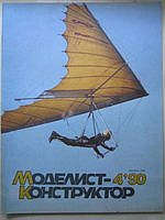 Журнал Моделист- Конструктор  N 4 1990
