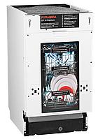 Pyramida DP 10 Premium (450 мм.) 7 программ на 10 комплктов, узкая встраиваемая посудомоечная машина