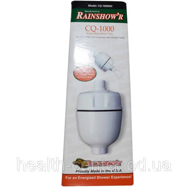 CQ-1000 Дехлорирующий фильтр для душа Rainshow'r
