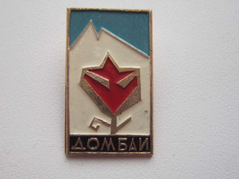 Значок  Домбай - portosic предметы коллекционирования в Донецкой области