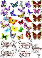 Вафельные картинки бабочки