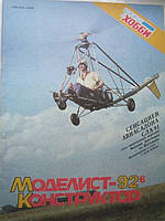 Журнал Моделист- Конструктор  N 6 1992