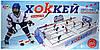 Настольная игра Хоккей настольный арт.0704
