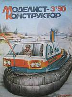 Журнал Моделист- Конструктор  N 3 1990
